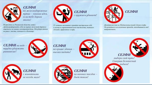 Venäjän sisäministeriö varoitti jo vuonna 2015 kampanjallaan selfien ottamisen vaaroista.