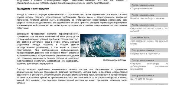 Sivkovin artikkelin kuvituksessa jättiaalto vyöryy yli New Yorkin Vapaudenpatsaan. RUUTUKAAPPAUS: VPK-NEWS.RU