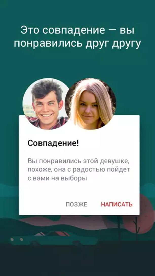 """It's a match! """"Tämä tyttö pitää teistä, näyttää siltä, että hän lähtee mielellään kanssanne äänestämään"""", sovelluksessa sanotaan mainoskuvan mukaan."""