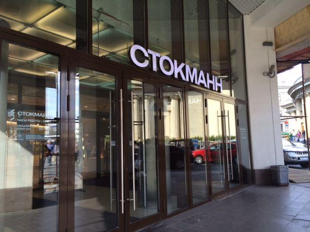 Stockmann luopuu Pietarin kauppakeskuksestaan.