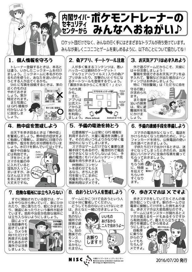 Japanin hallitus on varoittanut kansalaisia pelin aiheuttamista vaaroista jakamillaan ohjelehtisillä.