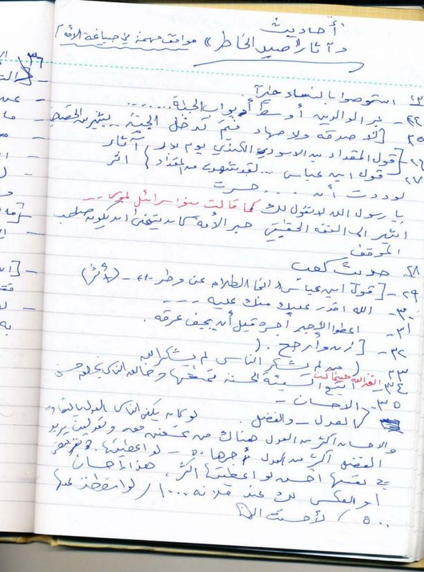 Sivu Osama bin Ladenin päiväkirjasta.