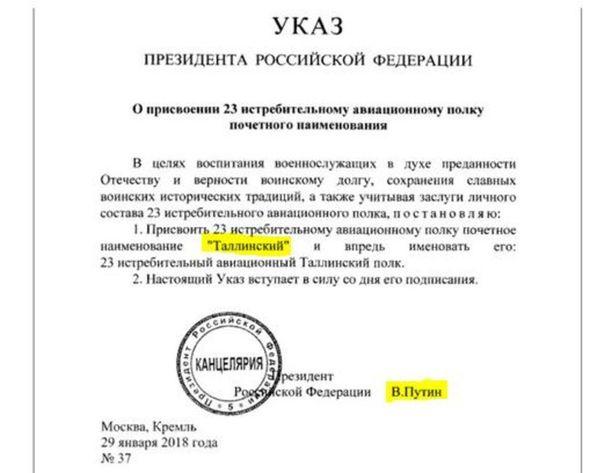 """Presidentin määräys """"Tallinnan rykmentin"""" nimeämisestä on annettu Kremlissä maanantaina."""